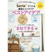 Seriaでつくる雑貨&インテリア ベストアイデア(学研) [電子書籍]