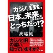 カジノとIR。日本の未来を決めるのはどっちだっ!?(集英社) [電子書籍]