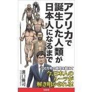 アフリカで誕生した人類が日本人になるまで(SBクリエイティブ) [電子書籍]