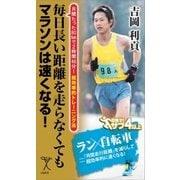 毎日長い距離を走らなくてもマラソンは速くなる!(SBクリエイティブ) [電子書籍]
