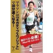 マラソンは「ネガティブスプリット」で30分速くなる!(SBクリエイティブ) [電子書籍]