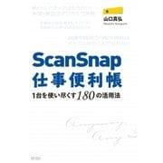 ScanSnap仕事便利帳―1台を使い尽くす180の活用法(SBクリエイティブ) [電子書籍]