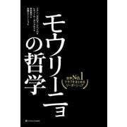 モウリーニョの哲学(SBクリエイティブ) [電子書籍]