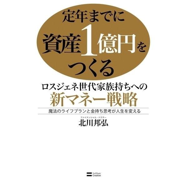 定年までに資産1億円をつくる ロスジェネ世代家族持ちへの新マネー戦略(SBクリエイティブ) [電子書籍]