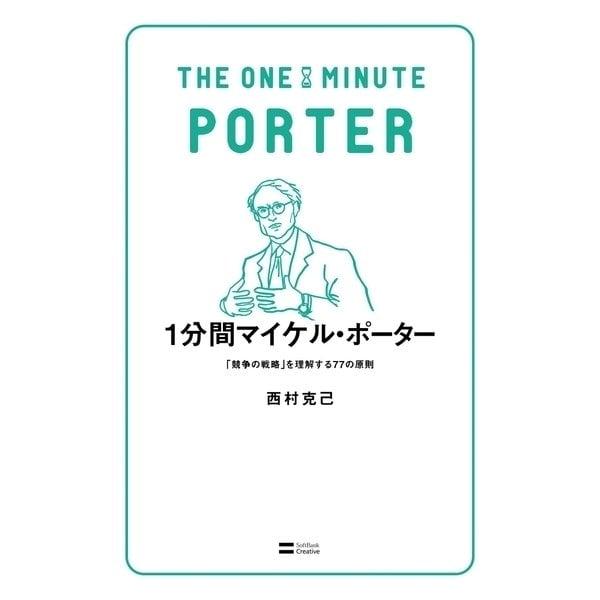 1分間マイケル・ポーター(SBクリエイティブ) [電子書籍]