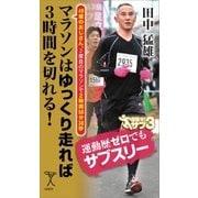 マラソンはゆっくり走れば3時間を切れる!(SBクリエイティブ) [電子書籍]