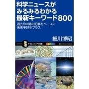 科学ニュースがみるみるわかる最新キーワード800(SBクリエイティブ) [電子書籍]