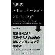 次世代コミュニケーションプランニング(SBクリエイティブ) [電子書籍]
