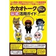 カカオトーク公式活用ガイド(SBクリエイティブ) [電子書籍]