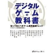 デジタルゲームの教科書(SBクリエイティブ) [電子書籍]