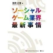 ソーシャルゲーム業界最新事情(SBクリエイティブ) [電子書籍]