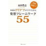 革新的なアイデアがザクザク生まれる発想フレームワーク55(SBクリエイティブ) [電子書籍]