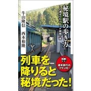 秘境駅の歩き方(SBクリエイティブ) [電子書籍]
