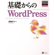 基礎からのWordPress(SBクリエイティブ) [電子書籍]