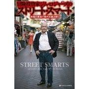 冒険投資家ジム・ロジャーズのストリート・スマート 市場の英知で時代を読み解く(SBクリエイティブ) [電子書籍]