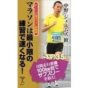マラソンは最小限の練習で速くなる!(SBクリエイティブ) [電子書籍]