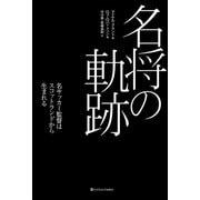 名将の軌跡(SBクリエイティブ) [電子書籍]