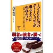 1つ3000円のガトーショコラが飛ぶように売れるワケ(SBクリエイティブ) [電子書籍]