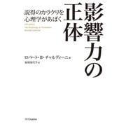 影響力の正体(SBクリエイティブ) [電子書籍]