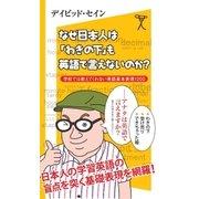 なぜ日本人は「わきの下」も英語で言えないのか?(SBクリエイティブ) [電子書籍]