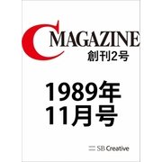 月刊C MAGAZINE 1989年11月号(SBクリエイティブ) [電子書籍]