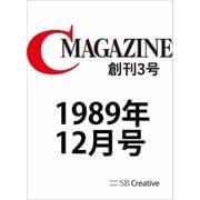 月刊C MAGAZINE 1989年12月号(SBクリエイティブ) [電子書籍]