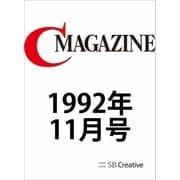 月刊C MAGAZINE 1992年11月号(SBクリエイティブ) [電子書籍]