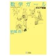 数学ガール/ガロア理論(SBクリエイティブ) [電子書籍]