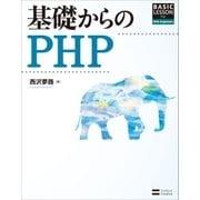 基礎からのPHP(SBクリエイティブ) [電子書籍]