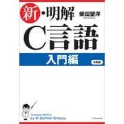 新・明解C言語 入門編(SBクリエイティブ) [電子書籍]