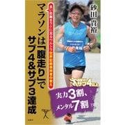 マラソンは「腹走り」でサブ4&サブ3達成(SBクリエイティブ) [電子書籍]