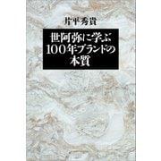 世阿弥に学ぶ 100年ブランドの本質(SBクリエイティブ) [電子書籍]