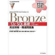【オラクル認定資格試験対策書】ORACLE MASTER Bronze(12c SQL基礎)(試験番号:1Z0-061)完全詳解+精選問題集(SBクリエイティブ) [電子書籍]