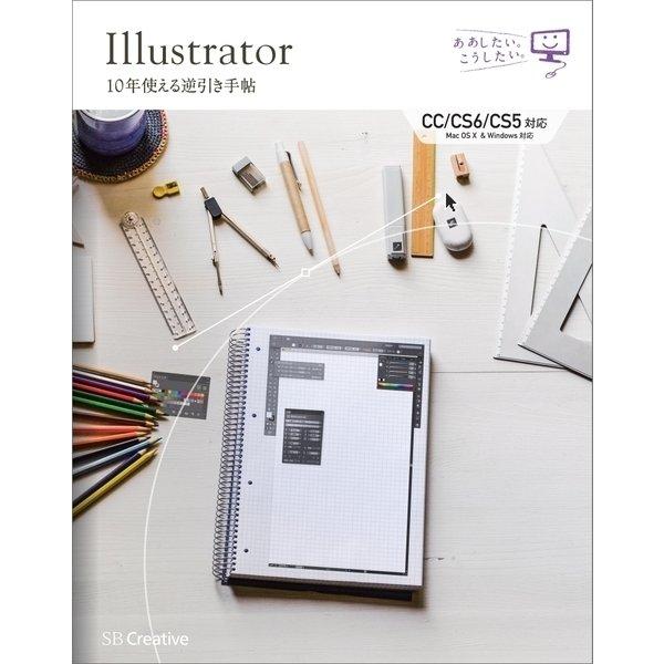 Illustrator 10年使える逆引き手帖【CC/CS6/CS5 対応】【Mac OS X & Windows 対応】(SBクリエイティブ) [電子書籍]