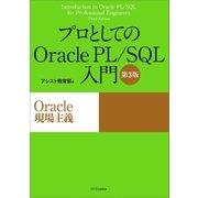 プロとしてのOracle PL/SQL入門 【第3版】(Oracle 12c、11g、10g対応)(SBクリエイティブ) [電子書籍]