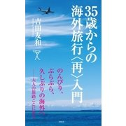 35歳からの海外旅行<再>入門(SBクリエイティブ) [電子書籍]