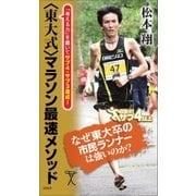 <東大式>マラソン最速メソッド(SBクリエイティブ) [電子書籍]