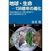 地球・生命-138億年の進化(SBクリエイティブ) [電子書籍]