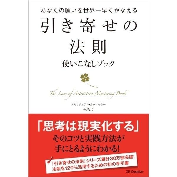 引き寄せの法則 使いこなしブック-あなたの願いを世界一早くかなえる(SBクリエイティブ) [電子書籍]