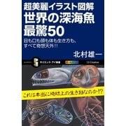 超美麗イラスト図解 世界の深海魚 最驚50(SBクリエイティブ) [電子書籍]