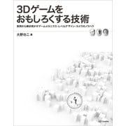 3Dゲームをおもしろくする技術(SBクリエイティブ) [電子書籍]