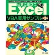 仕事に役立つExcelVBA実用サンプル 第3版(SBクリエイティブ) [電子書籍]