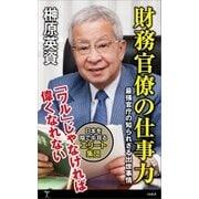 財務官僚の仕事力(SBクリエイティブ) [電子書籍]