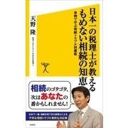 日本一の税理士が教えるもめない相続の知恵(SBクリエイティブ) [電子書籍]