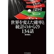 世界を変えた確率と統計のからくり134話(SBクリエイティブ) [電子書籍]
