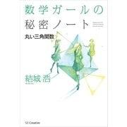 数学ガールの秘密ノート/丸い三角関数(SBクリエイティブ) [電子書籍]