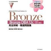 【オラクル認定資格試験対策書】ORACLE MASTER Bronze(Bronze DBA 12c)(試験番号:1Z0-065)完全詳解+精選問題集(SBクリエイティブ) [電子書籍]