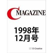 月刊C MAGAZINE 1998年12月号(SBクリエイティブ) [電子書籍]