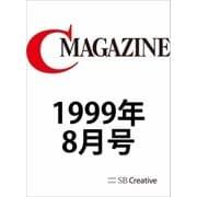 月刊C MAGAZINE 1999年8月号(SBクリエイティブ) [電子書籍]