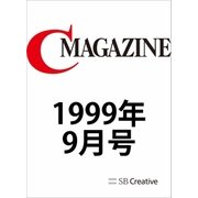 月刊C MAGAZINE 1999年9月号(SBクリエイティブ) [電子書籍]
